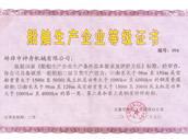 船舶生产企业登记证书(二级二类)